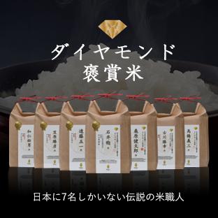 ダイヤモンド褒賞米