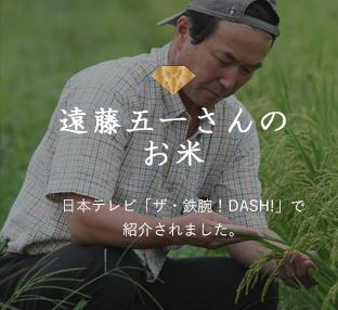 遠藤五一さんのお米