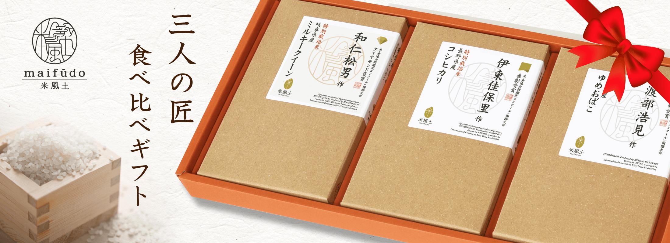 米風土GIFT BOX3