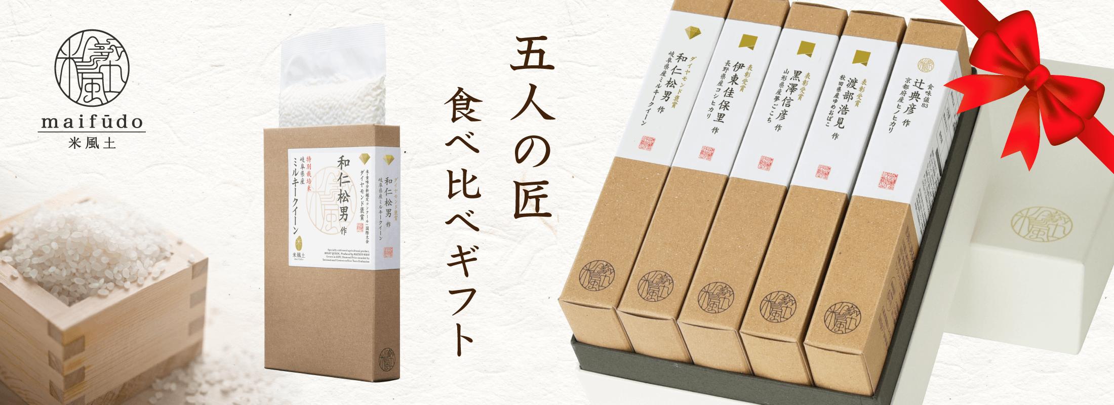 米風土GIFT BOX5