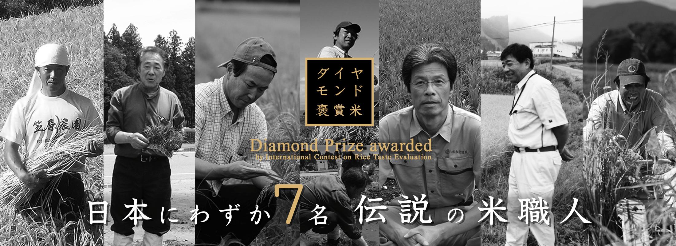 ダイヤモンド褒賞